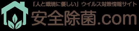 安全除菌.com最終ロゴ案大